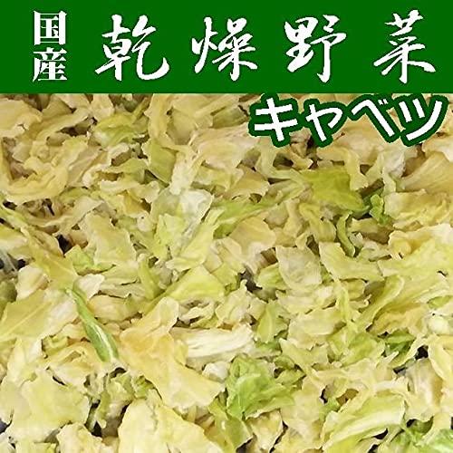 内富海苔店 【乾燥野菜】熊本県産キャベツ200g【業務用】【メール便】