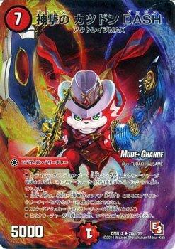デュエルマスターズ / エピソード3 オメガ∞マックス / 神撃の カツドン DASH / デュエマ