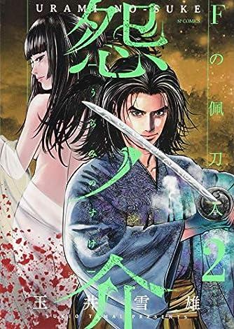 怨ノ介 Fの佩刀人 2 (SPコミックス)