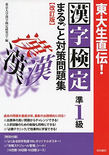 東大生直伝! 漢字検定準1級まるごと対策問題集 改訂版