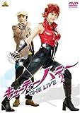 キューティーハニー THE LIVE 2[DVD]