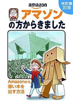 [鈴木みそ, Amazon.co.jp]のアマゾンの方からきました~Amazonから薄い本を出す方法