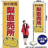 のぼり旗 秋の味覚 梨直売所(黄) JA-264(三巻縫製 補強済み)