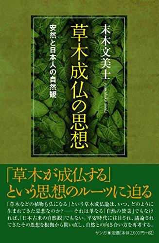 草木成仏の思想の詳細を見る