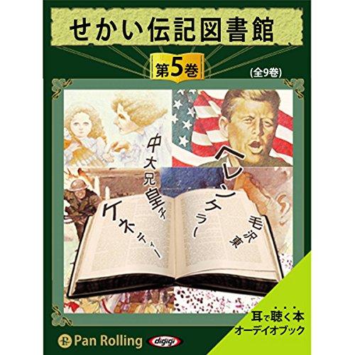 『せかい伝記図書館 第5巻』のカバーアート