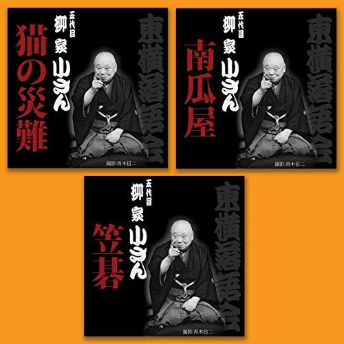 『柳家 小さん 特選22 (3本セット)』のカバーアート