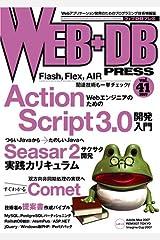 WEB+DB PRESS Vol.41 大型本