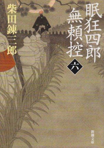 眠狂四郎無頼控(六) (新潮文庫)の詳細を見る