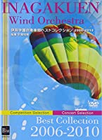 伊奈学園吹奏楽部ベストコレクション2006-2010 [DVD]