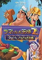 ラマになった王様2 クロンクのノリノリ大作戦 [DVD]