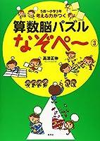 5歳~小学3年 考える力がつく 算数脳パズル なぞぺー (3)