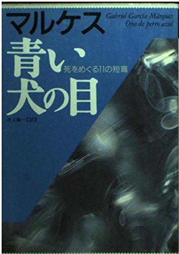 青い犬の目―死をめぐる11の短篇 (福武文庫)
