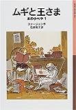 ムギと王さま―本の小べや〈1〉 (岩波少年文庫)