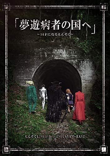 夢遊病者の国へ~14才になるえんそく~in TSUTAYA O-EAST [DVD]