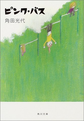 ピンク・バス (角川文庫)の詳細を見る