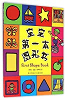 宝宝第一本启蒙书:宝宝第一本图形书