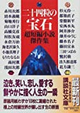 二十四粒の宝石―超短編小説傑作集 (講談社文庫)