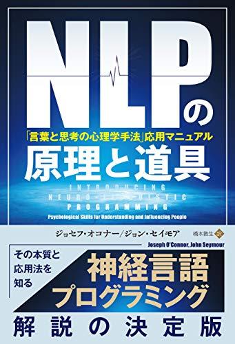 NLPの原理と道具「言葉と思考の心理学手法」応用マニュアル