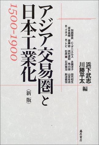 アジア交易圏と日本工業化―1500-1900