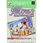 ときめきメモリアル2 公式ガイドブック完全版 (コナミ完璧攻略シリーズ)