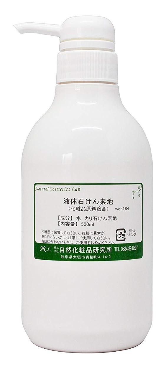 清めるスロベニアハック液体石けん素地 500ml 【無添加】