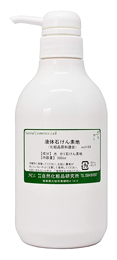 送料インポート関係する液体石けん素地 500ml 【無添加】