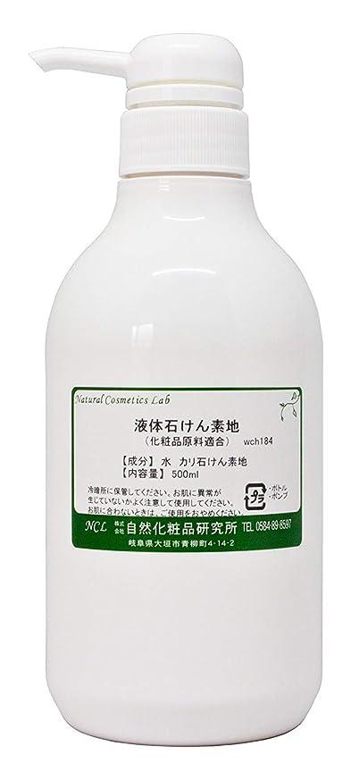 パドル気怠い散る液体石けん素地 500ml 【無添加】