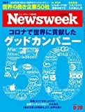 Newsweek (ニューズウィーク日本版)2020年9/29号[特集:コロナで世界に貢献したグッドカンパニー50/音楽:BTSが挑み続けるダイナマイトな快進撃の舞台裏は]