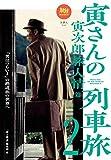 旅鉄BOOKS 024 寅さんの列車旅2 寅次郎旅人情篇 - 「旅と鉄道」編集部