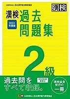 51W9WAIDiVL. SL200  - 漢字検定/日本漢字能力検定