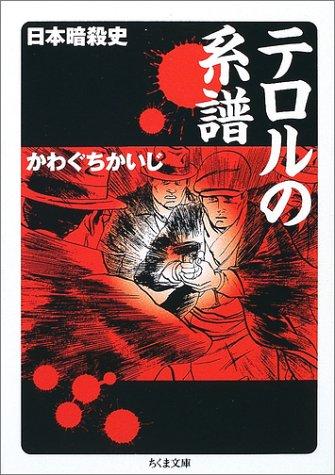 テロルの系譜―日本暗殺史 (ちくま文庫)の詳細を見る
