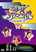 ホレゆけ!スタア大作戦 ~まりもみ危機一髪!~5 [DVD]