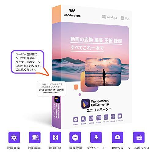 Wondershare UniConverterスーパーメディア変換アップグレード版 動画のダウンロード/再生/編集/録画ソフ DVD作成ソフト 永続ライセンス パッケージ版 Windows対応