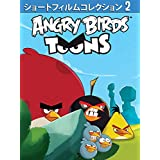 Angry Birds Toons -  ショートフィルムコレクション 2