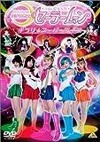 美少女戦士セーラームーン キラリ☆スーパーライブ[BCBS-1961][DVD]