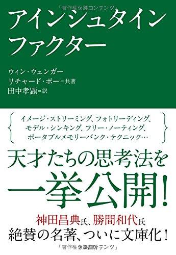 アインシュタイン・ファクター(文庫)