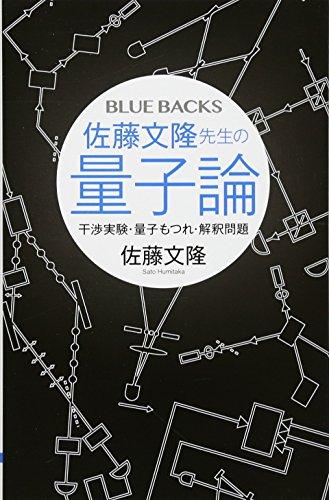 佐藤文隆先生の量子論 干渉実験・量子もつれ・解釈問題 (ブルーバックス)の詳細を見る