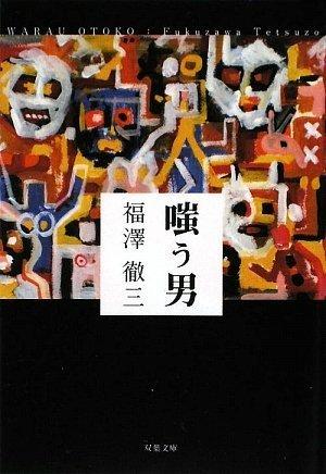嗤う男 (双葉文庫)