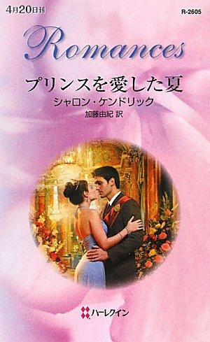 プリンスを愛した夏 (ハーレクイン・ロマンス)の詳細を見る
