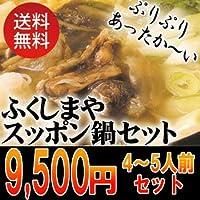 贅沢 すっぽん鍋セット (4~5人前)