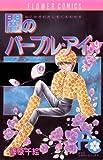 闇のパープル・アイ(9) (フラワーコミックス)