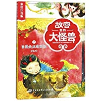 Monsters in the Forbidden City (7)(The Memory of Bai Ze)(with Picture and Pinyin) (Chinese Edition)