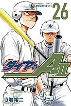 ダイヤのA ダイヤのエース act2 コミック 1-26巻 全26冊セット