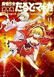 """魔法少女たると☆マギカ The Legend of """"Jeanne d'Arc"""" 4巻 (まんがタイムKRコミックス)"""