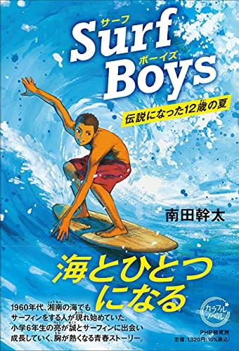 Surf Boys(サーフボーイズ )伝説になった12歳の夏