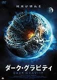 ダーク・グラビティ[DVD]