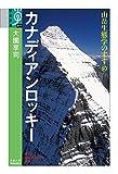 カナディアンロッキー: 山岳生態学のすすめ (学術選書) - 大園 享司