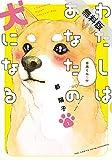 わたしはあなたの犬になる(1)【期間限定 無料お試し版】 (FEEL COMICS swing)