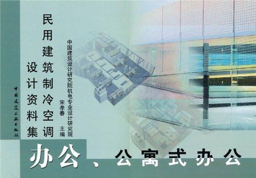 土木建築用空調デザインデータセット:オフィス、アパートのオフィス