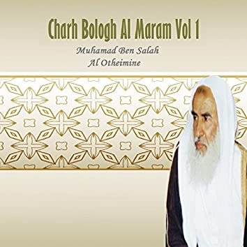 Charh Bologh Al Maram Vol 1 (Quran)
